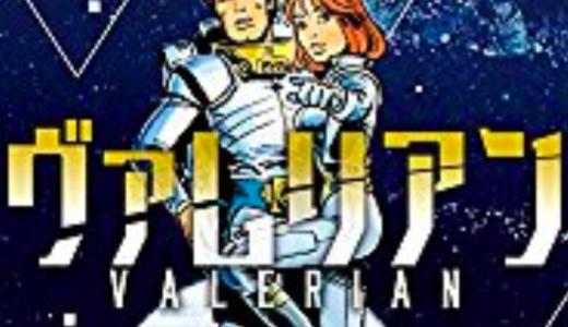 ヴァレリアン【原作】コミックがついに邦訳!続編の可能性を監督がコメント