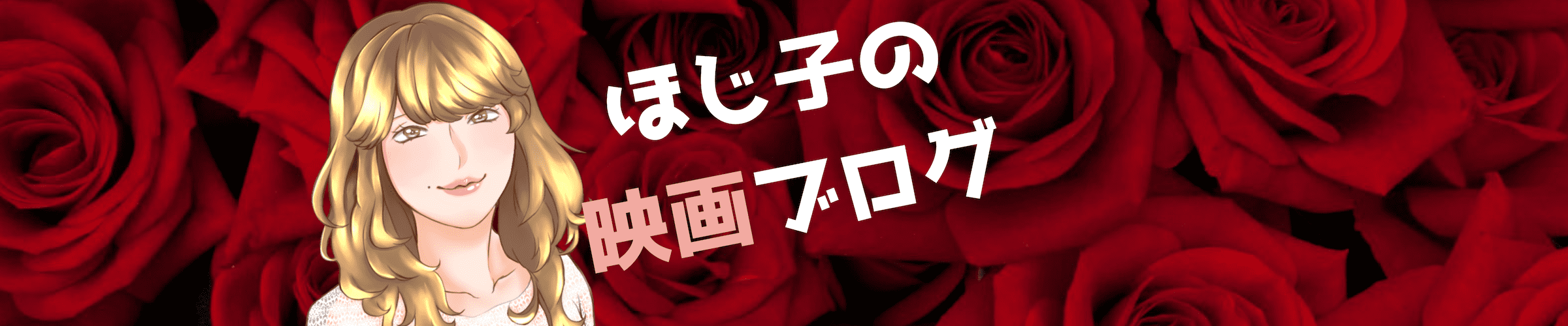 ほじ子の映画ブログ