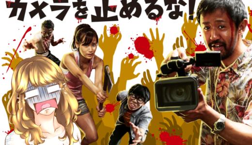 【12/5(水)】カメラを止めるなDVD/Blu-ray発売/レンタル/動画配信一斉スタート!!!!!!