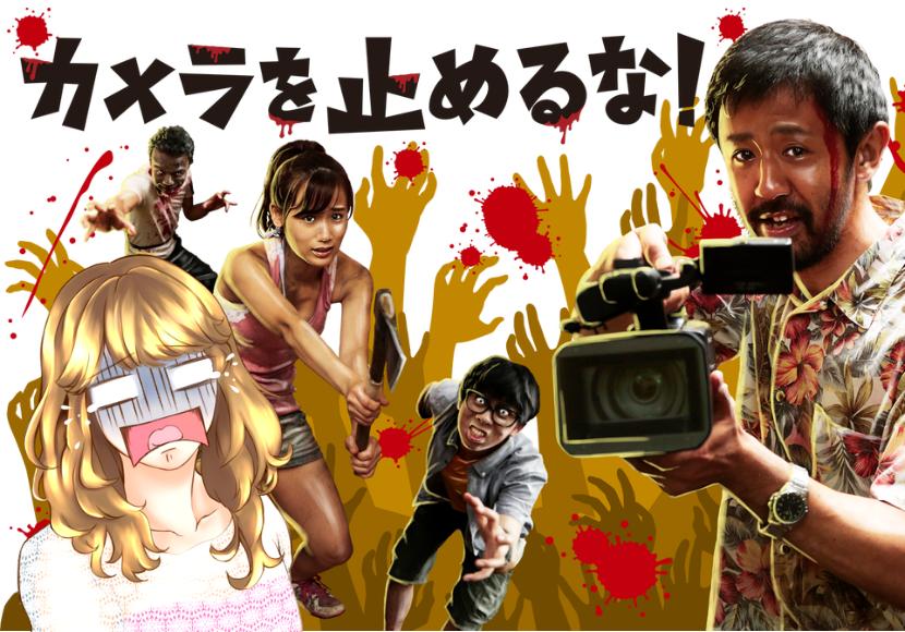 カメラを止めるなDVD/Blu-ray/レンタル/動画配信情報