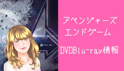 アベンジャーズエンドゲーム |DVD/Blu-ray/動画配信/レンタル開始は2019年9月!