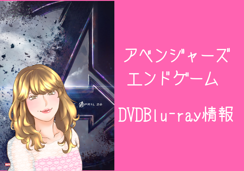 アベンジャーズエンドゲーム dvdBlu-ray動画配信レンタル情報