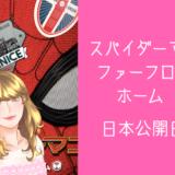 スパイダーマンファーフロムホーム日本公開日