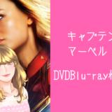 キャプテンマーベル dvd/Blu-rayレンタル発売日